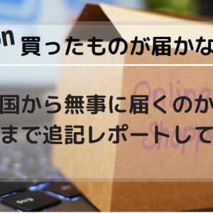 【amazon購入品】韓国からの発送の荷物が届かない