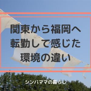 黄砂にはご注意を!関東から福岡へ転勤して感じた環境の違い4選