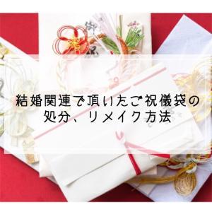 結婚関連で頂いたご祝儀袋の処分、リメイク方法