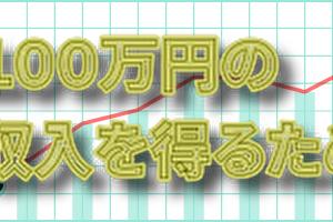 毎月1万円の副業収入を得る為に!〜11月11日の副業成果〜