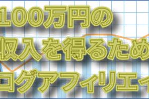 毎月1万円の副業収入を得る為に!〜ブログアフィリエイトを学ぶ〜