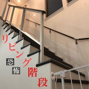 パナソニックホームズでリビング階段にして良かった?