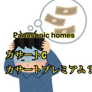 【パナホーム】カサートC、プレミアムどっちがいい?