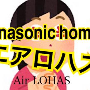 【エアロハス】の家に行った感想。パナソニックホームズ