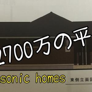 【パナホーム】2700万円で作った間取り公開