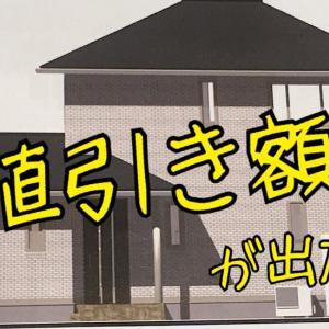【パナホーム】総額3000万円のお家の値引き額。かなり値引きして貰えた?足りない?