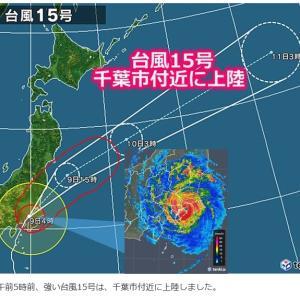 関東地方に上陸した台風の影響。。
