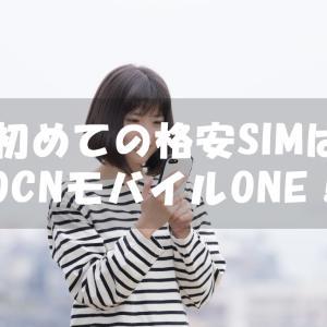初めての格安SIMは楽天ではなくOCNモバイルONEだった5つの理由!