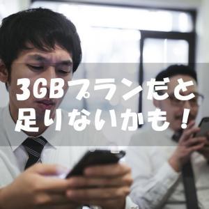 データ量が4GBのおすすめ格安SIM!チャージするよりも絶対にお得!