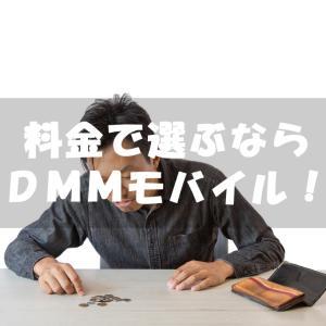 格安SIMを安く使いたい男性にDMMモバイルをおすすめする理由