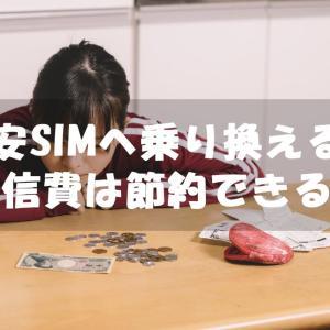 キャリアから格安SIMへ乗り換えると通信費がどれくらい節約できる?