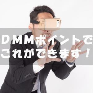 DMMモバイルの利用料金で貯まったDMMポイントを賢く使う方法