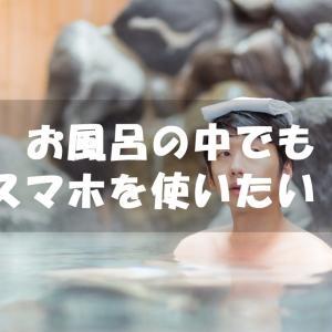 お風呂でスマホを使いたい!防水機能があるおすすめ格安スマホ2選