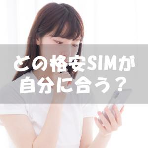 タイプ別おすすめ格安SIM8選!あなたに合う格安SIMが必ず見つかる!