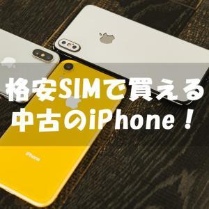 高品質で保証のある中古のiPhoneが欲しい人におすすめの格安SIM