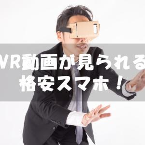 興奮が止らないDMM.comのVR動画が見られるおすすめ格安スマホ!