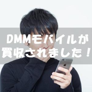 楽天モバイルがDMMモバイルの買収!DMMモバイルに変わる格安SIMは?