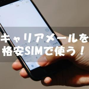 キャリアメールが使える格安SIM!ポイントはプッシュ式かフェッチ式