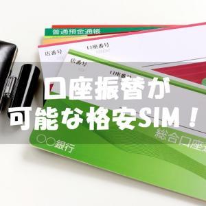 口座振替が可能な格安SIM!クレジットカードがなくても安心です!