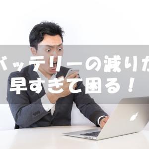 【5万円以下】バッテリーの減りが早くない格安SIMで買えるスマホ3選!