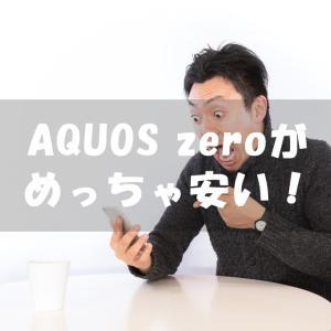 人気のおすすめ格安スマホ『AQUOS zero』を安く手に入れる方法