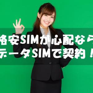 格安SIMの通信速度が心配!まずはデータSIMから始めませんか?