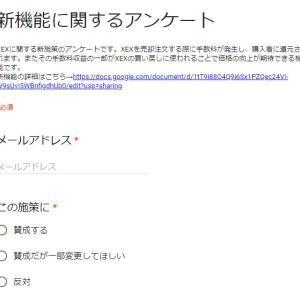 【クロスエクスチェンジ】XEXに関する新施策案についてのアンケート!!
