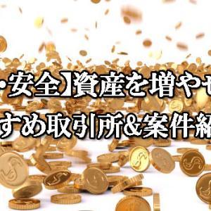 【厳選・安全】資産を増やせるおすすめ取引所&案件紹介!