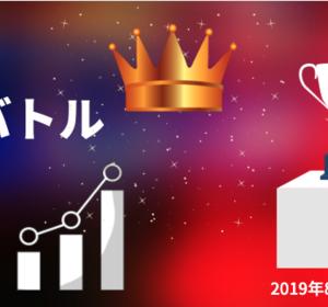【クロスエクスチェンジ】マージントレーディングDEMOトレードバトル結果発表!