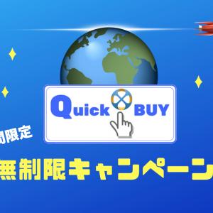 【クロスエクスチェンジ】【QuickBUY】取引上限を開放!「無制限キャンペーン」延長(10/1まで)