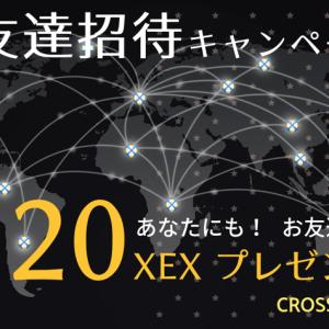 【クロスエクスチェンジ】CROSS exchangeにお友達を紹介しよう!招待しても、招待されても「120XEX」もらえる!キャンペーン(10/1まで延長)