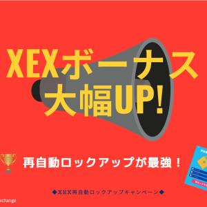【クロスエクスチェンジ】「再自動ロックアップ」のXEXボーナスが大幅アップ!一番お得はコレだ!!