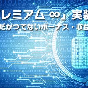 【クロスエクスチェンジ】配当率85%!XEX「プレミアム∞」&【XEXレガシーホルダー】について!