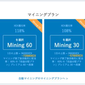【クロスエクスチェンジ】マイニングプラン改定のお知らせ(1日あたりの採掘上限をこれまでの2倍に)