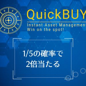 【クロスエクスチェンジ】【QuickBUY】新キャンペーンスタート!!