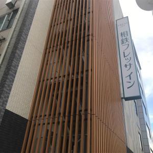 【宿泊記】相鉄フレッサイン京都駅八条口 シングルルーム