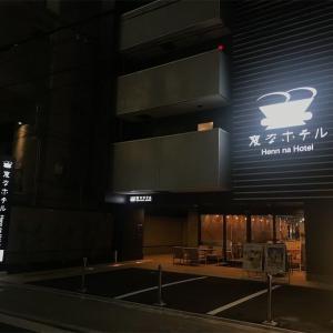 【宿泊記】変なホテル大阪西心斎橋 ツインルーム