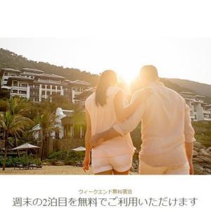 【IHG修行】インターコンチネンタルアンバサダー ウィークエンド無料宿泊予約2019