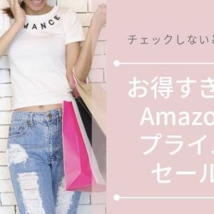 2019年Amazonプライムセールでおすすめの穴場商品|ルンバ・ブラーバ・ヘルシオ・ホットクック・ティファール