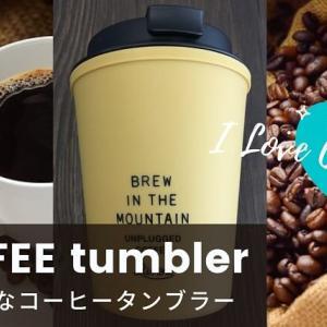 【おしゃれタンブラー買いすぎた】こぼれない!コーヒー用のおすすめタンブラー比較ランキング