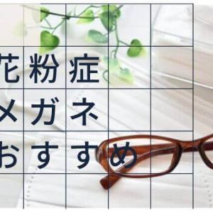 フィット感が重要|花粉症メガネ 大手6社比較と花粉対策におすすめのメガネを紹介