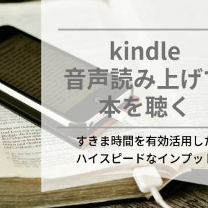 【オーディオブック風】メリットいっぱい!電子書籍kindleの読み上げで積ん読の解消
