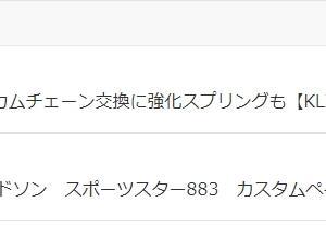 【ブログ】Dトラッカー ラジエタータンク移設【KLX250】