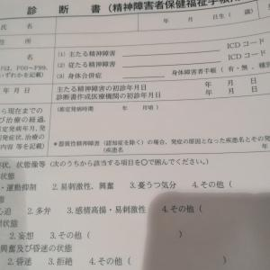 ❴障害者手帳の申請方法❵