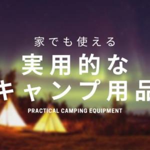 家でも使える実用的なキャンプ用品まとめ