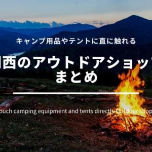 関西でキャンプ用品やテントに直に触れるアウトドアショップまとめ