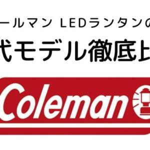 コールマン LEDランタンの歴代モデル徹底比較