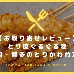 【お取り寄せ とり皮ぐるぐる巻レビュー】福岡・博多のとりかわ竹乃屋