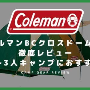 【コールマンBCクロスドーム270徹底レビュー】2~3人キャンプにおすすめ