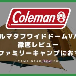 【コールマンタフワイドドームV/300徹底レビュー】4人のファミリーキャンプにおすすめ